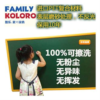 酷乐家宝宝涂鸦墙膜儿童绘画墙黑板贴环保儿童黑板画板水溶笔900*1500mm