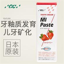 日本进口GC儿童牙膏/护牙素 牙釉质发育不良牙齿敏感去牙菌斑