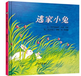 逃家小兔绘本硬壳精装版 幼儿儿童文学启蒙绘本睡前故事书幼儿园读物童书