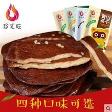 【珍汇吃】黄山五城茶干零食小吃虾仁五香香辣香菇4种口味美食