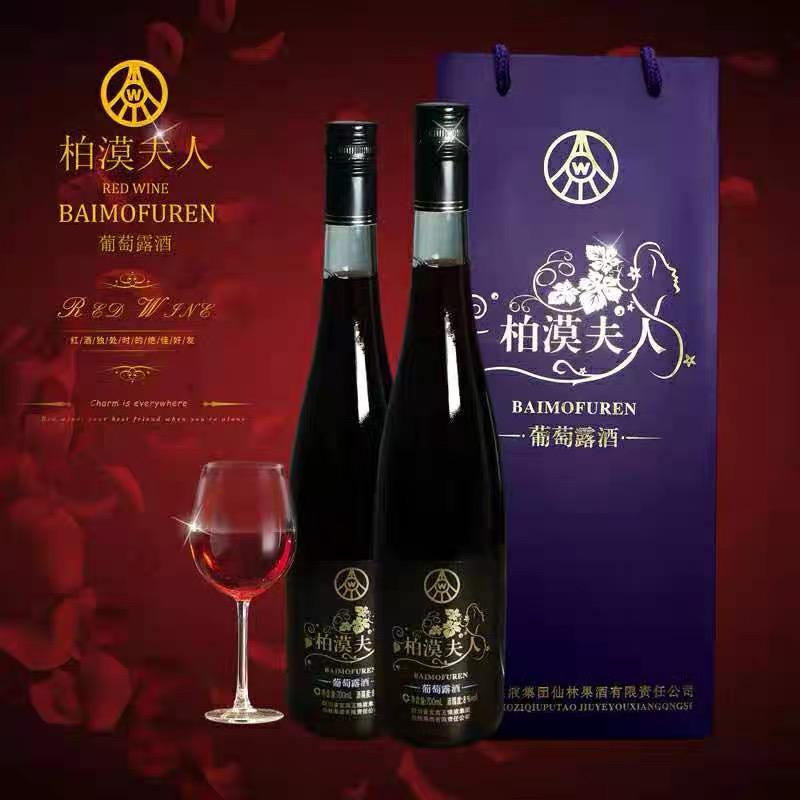 五粮液柏漠夫人紫秋红葡萄酒女士8度红酒